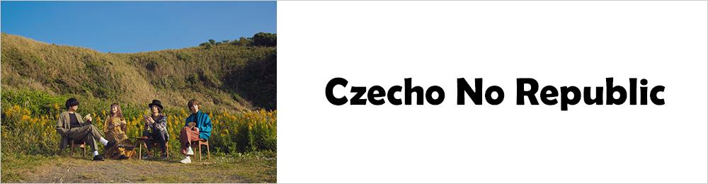 Czecho No Republic(チェコノーリパブリック)