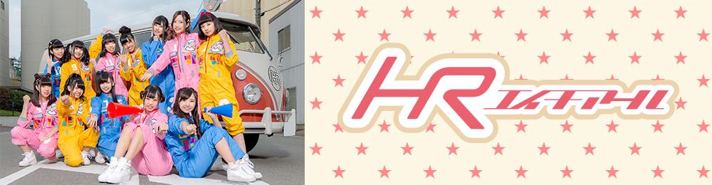 HR(エイチアール)