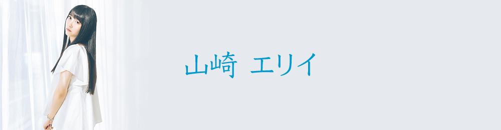 山崎エリイ