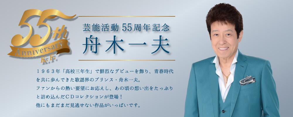 舟木一夫 芸能生活55周年特集