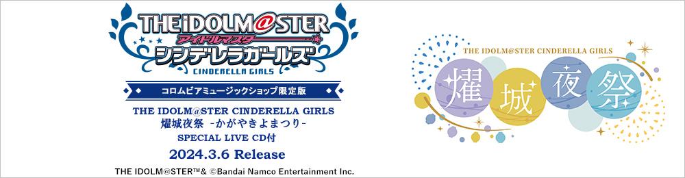 THE IDOLM@STER CINDERELLA GIRLS(アイドルマスターシンデレラガールズ)