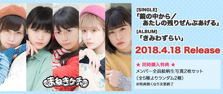 まねきケチャ4月18日発売シングル「鏡の中から/あたしの残りぜんぶあげる」&アルバム「きみわずらい」同時購入特典