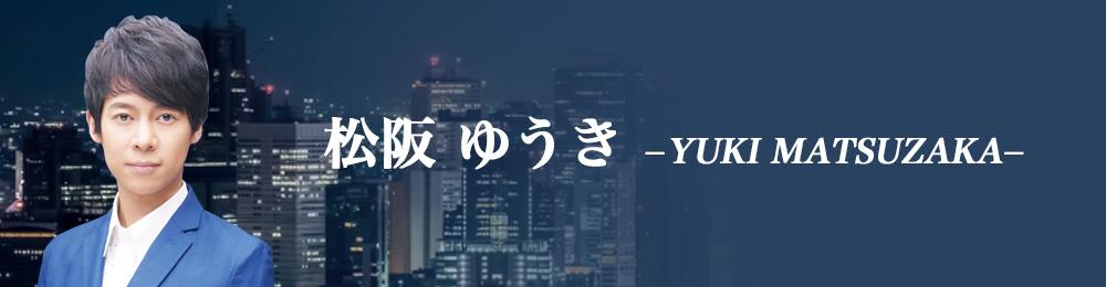 松阪ゆうき