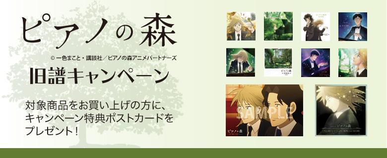 TVアニメ「ピアノの森」旧譜キャンペーン