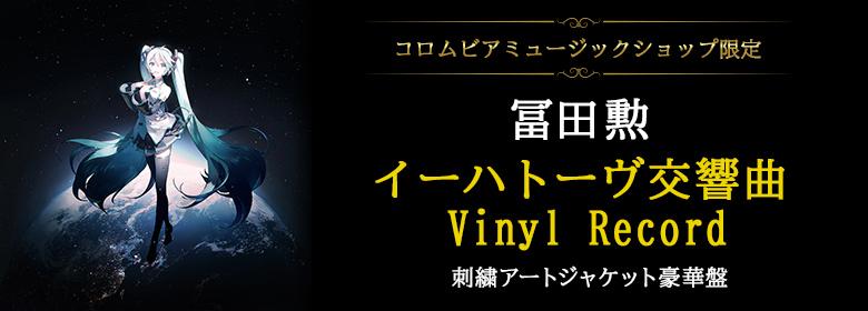 イーハトーヴ交響曲Vinyl Record