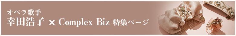 オペラ歌手 幸田浩子×Complex Biz