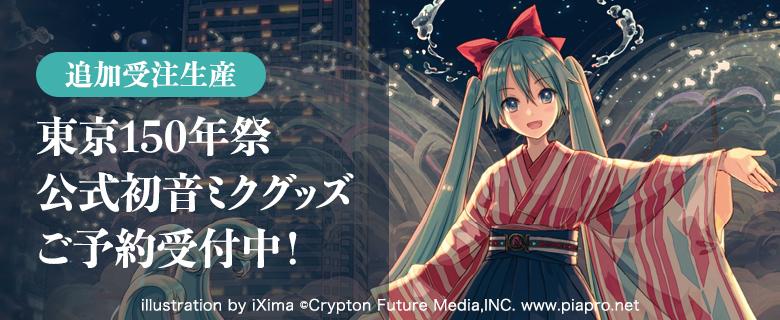 東京150年祭 公式初音ミクグッズ 予約受付ページ