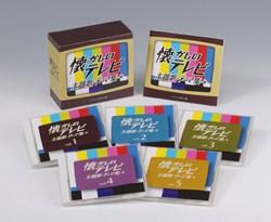 懐かしのテレビ主題歌・テーマ集(CD)