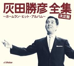 決定盤 灰田勝彦全集  ホームラン・ヒット・アルバム(CD)