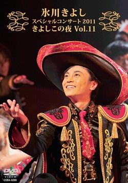 氷川きよしスペシャルコンサート2011 きよしこの夜Vol.11