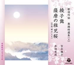 歌謡吟詠 舞踊特選集(三) 綾子舞/薩摩の稚児桜