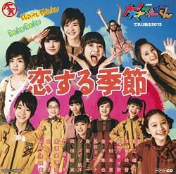 NHK-CD 大!天才てれびくん「恋する季節」