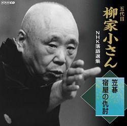 五代目 柳家小さん NHK落語選集 笠碁/宿屋の仇討