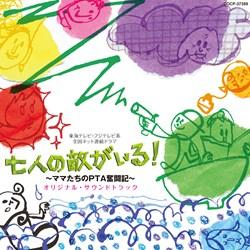 東海テレビ・フジテレビ系全国ネット連続ドラマ「七人の敵がいる!」〜ママたちのPTA奮闘記〜 オリジナル・サウンドトラック