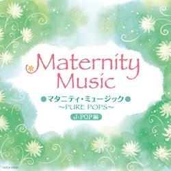 マタニティ・ミュージック  PURE POPS  J-POP編
