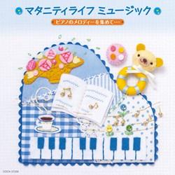 マタニティライフミュージック ピアノのメロディーを集めて…