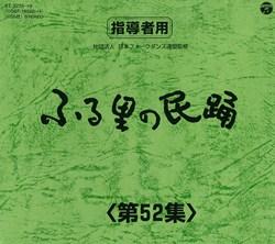 ふる里の民踊 第52集 BOX