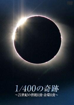 1/400の奇跡〜21世紀の皆既日食・金環日食(DVD)