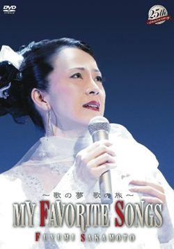坂本冬美25周年コンサートDVD 〜歌の夢 歌の旅〜 MY FAVORITE SONGS