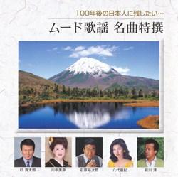 100年後の日本人に残したい「歌の遺産」