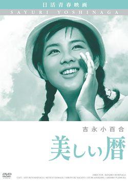 吉永小百合 青春映画セレクション1