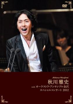秋川雅史withオーケストラ・アンサンブル金沢 スペシャルコンサート2012
