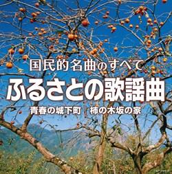 決定盤 国民的名曲のすべて ふるさとの歌謡曲  青春の城下町|柿の木坂の家