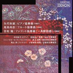 <Blu-spec> デンオン・クラシック・ベストMore50-26 吉松隆:ファゴット協奏曲《一角獣回路》 /尾高尚忠:フルート協奏曲/矢代秋雄:ピアノ協奏曲
