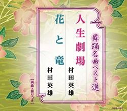 舞踊名曲ベスト選 人生劇場/花と竜