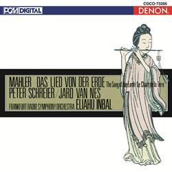 <Blu-spec> デンオン・クラシック・ベストMore50-11 マーラー:交響曲《大地の歌》