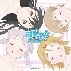 TVアニメーション「うぽって!!」エンディング・テーマ「ひめくり」《DVD付初回限定盤》