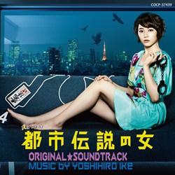 テレビ朝日系 金曜ナイトドラマ「都市伝説の女」 オリジナル・サウンドトラック