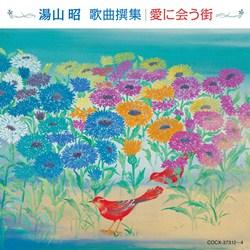 湯山昭 歌曲撰集 「愛に会う街」