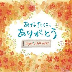 あなたに、ありがとう オルゴール・J-POP HITS