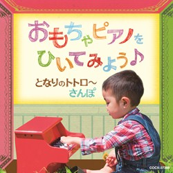 おもちゃピアノをひいてみよう♪ となりのトトロ さんぽ