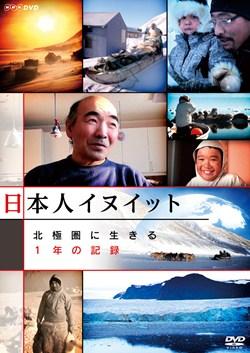 日本人イヌイット 北極圏に生きる 一年の記録