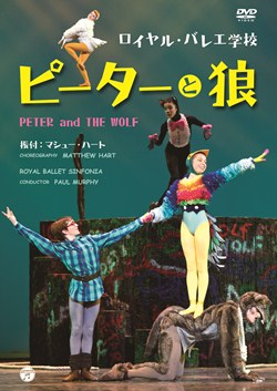 ロイヤル・バレエ学校「ピーターと狼」