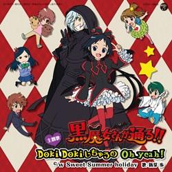 「黒魔女さんが通る!!」 主題歌 Doki Doki しちゃうの Oh Yeah!