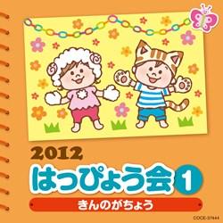 2012はっぴょう会(1)きんのがちょう