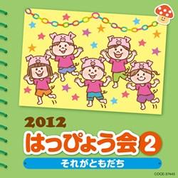 2012はっぴょう会(2)それがともだち