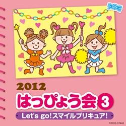 2012はっぴょう会(3)Let'sgo!スマイルプリキュア!