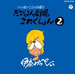 ライブ晩 津軽 13日の金曜日 だびよん劇場 これくしょん(2)