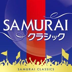 SAMURAIクラシック