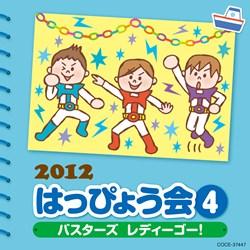 2012はっぴょう会(4)バスターズレディーゴー!