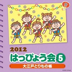 2012はっぴょう会(5)大江戸とりもの帳
