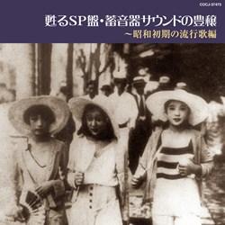 甦るSP盤・蓄音器サウンドの豊穣〜昭和初期の流行歌編