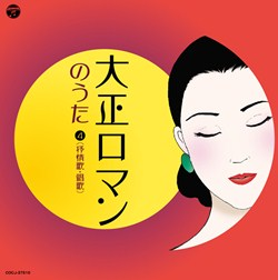 <監修・解説:長田暁二>大正ロマンのうた4(抒情歌・唱歌)