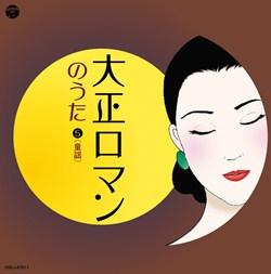 <監修・解説:長田暁二>大正ロマンのうた5(童謡)