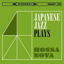 和ジャズ PLAYS ボサ・ノヴァ