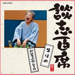 談志百席「牛ほめ」「新・四季の小噺新春編」